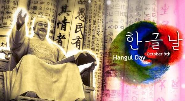 Hangeul Day2